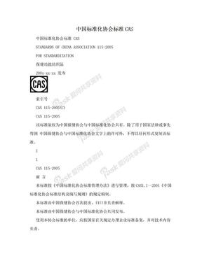 中国标准化协会标准CAS