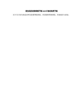 医生简历封面模板下载word格式免费下载