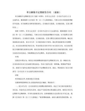 单方解除不定期租赁合同 (最新)