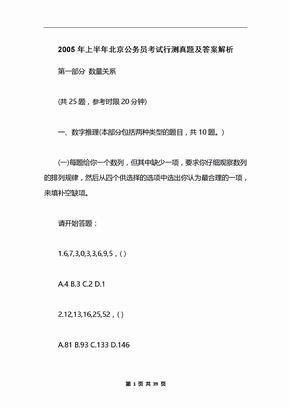 2005年上半年北京公务员考试行测真题及答案解析