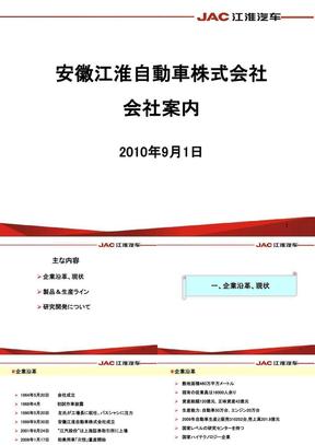 江汽公司介绍及企业文化