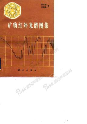 矿物红外光谱图集
