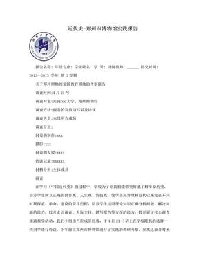 近代史-郑州市博物馆实践报告