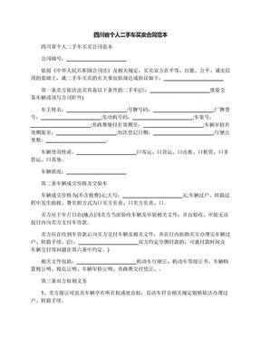 四川省个人二手车买卖合同范本