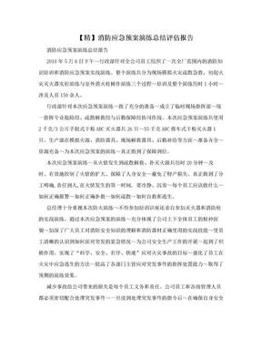 【精】消防应急预案演练总结评估报告