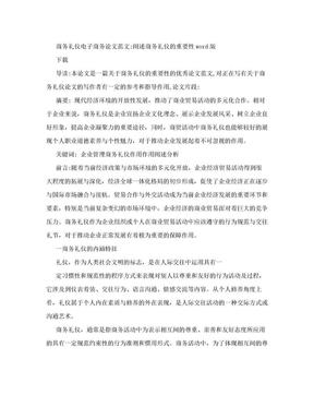 商务礼仪电子商务论文范文-阐述商务礼仪的重要性word版下载