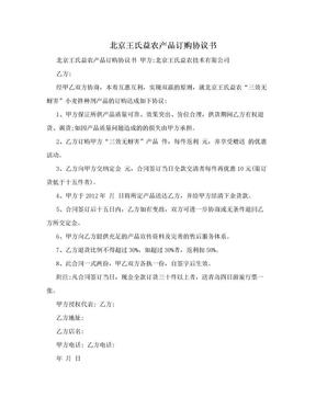 北京王氏益农产品订购协议书