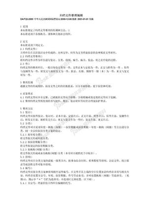 DAT22-2000归档文件整理规则