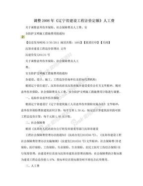 调整2008年《辽宁省建设工程计价定额》人工费