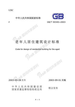 GB/T50340-2003老年人居住建筑设计标准