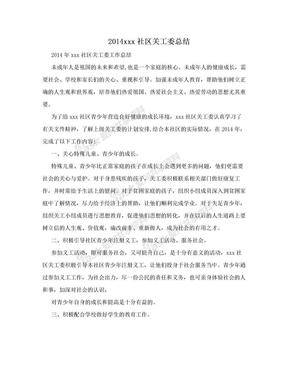 2014xxx社区关工委总结