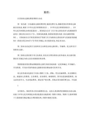 江苏省幼儿园收费管理办法-江苏教育