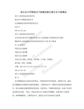 唐山市丰华陶瓷水平衡测试报告报告水平衡测试