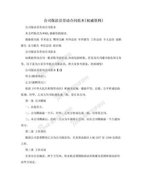 公司保洁员劳动合同范本[权威资料]