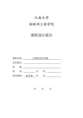 课程设计报告封面