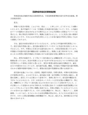 日语专业毕业论文答辩自述稿