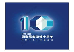 刘冰_国泰君安证券2010年策略会商业零售行业ppt新模板