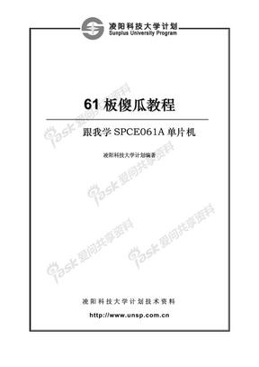 跟我学SPCE061A单片机
