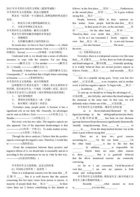 中考英语万能作文模板