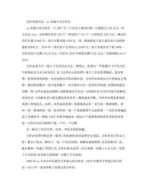 农民专业合作社简介