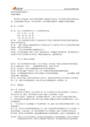 中国顶级企业考勤管理全套表格——考勤管理制度2
