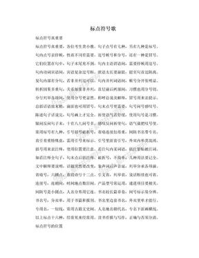 标点符号歌