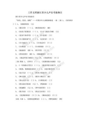 工作文档浙江省少儿声乐考级曲目