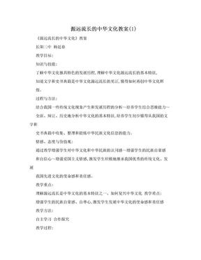 源远流长的中华文化教案(1)