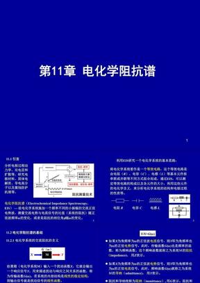 电化学原理与方法-电化学阻抗谱