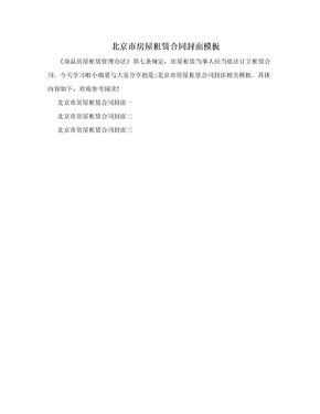 北京市房屋租赁合同封面模板