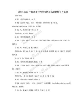 2008-2009年徐州市律师事务所及执业律师公告名册