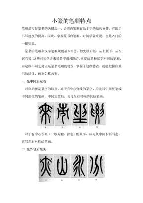 小篆书法教程