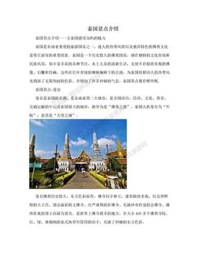 泰国景点介绍