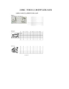 人教版二年级语文上册看图写话练习试卷