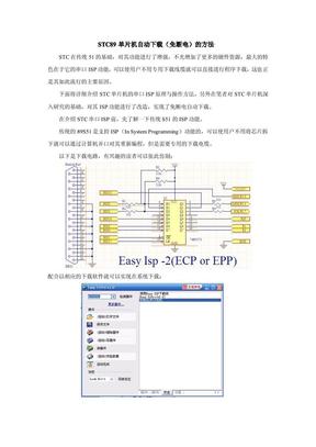 STC89单片机下载方法