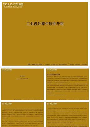 长沙尚知视觉设计工作室全套案例培训教育——工业设计犀牛软件介绍