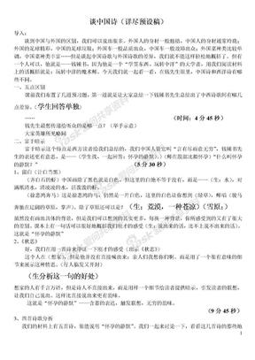《谈中国诗》预设详案