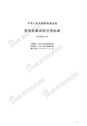 建筑抗震设防分类标准