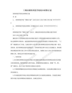 十堰市郧阳科技学校校本研修计划