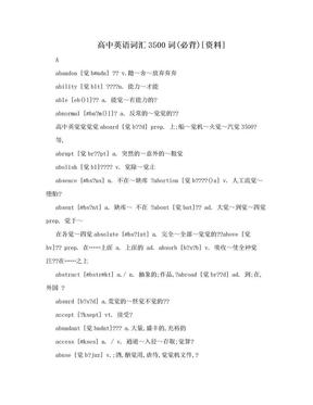 高中英语词汇3500词(必背)[资料]