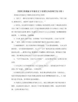 [资料]苏教版五年级语文下按课文内容填空复习资1
