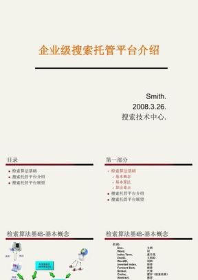 腾讯大讲堂25-企业级搜索托管平台介绍