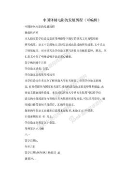 中国译制电影的发展历程(可编辑)