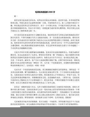 毛泽东传读后感2000字