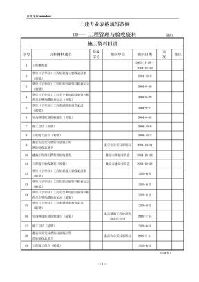 建筑工程类资料表格填写范例