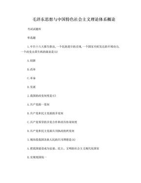 毛泽东思想和中国特色社会主义理论体系概论试题答案