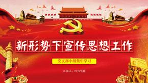 全国宣传思想工作会议党课课件ppt模板