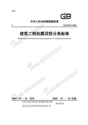 GB50223-2008 建筑工程抗震设防分类标准
