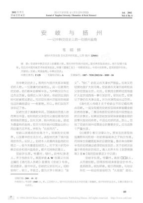 安岐与扬州:记中韩交往史上的一位扬州盐商