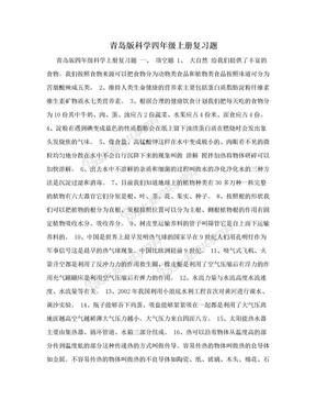 青岛版科学四年级上册复习题